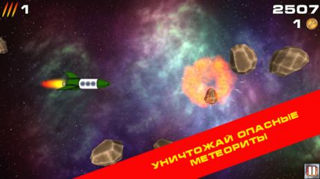 Космолет Восток | Android