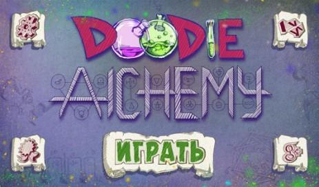 Скриншот Doodle Alchemy