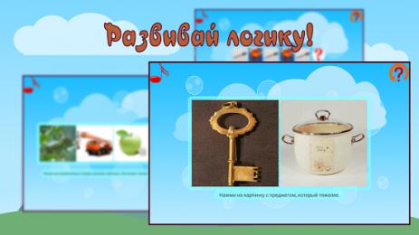 Скриншот Развивающие игры для детей