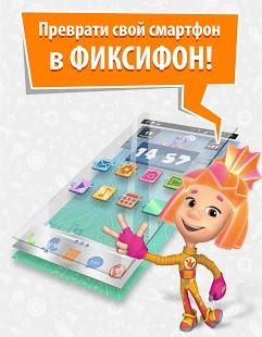 Фиксифон: фиксики из мультиков | Android