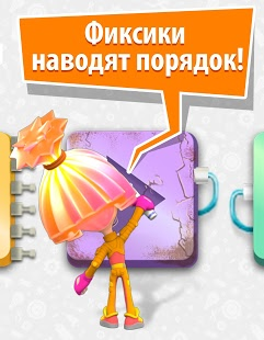 Скриншот Фиксифон: фиксики из мультиков