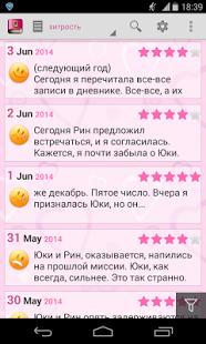 Мой личный дневник - Diary+ | Android