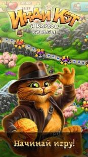 Скриншот Инди Кот для ВКонтакте