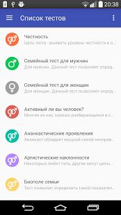 Психологические тесты | Android