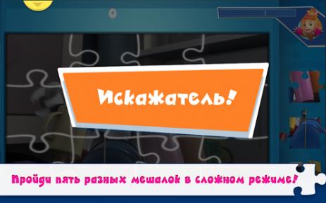 Скриншот КвестоПазл: Пазлы с фиксиками! 4