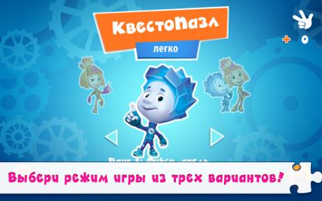 Скриншот КвестоПазл: Пазлы с фиксиками! 6