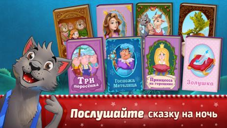 Сказки Волшебного Леса | Android