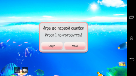Скриншот Интуиция