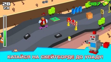 Skatelander | Android