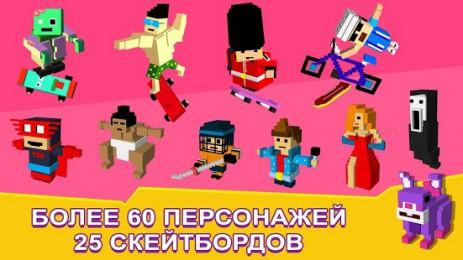 Скриншот Skatelander