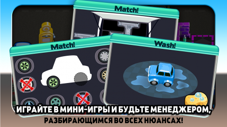 Tiny Auto Shop - Car Wash Game | Android