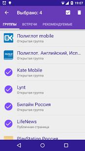 Скриншот Полиглот ВКонтакте