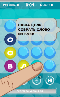 Words Constructor | Android