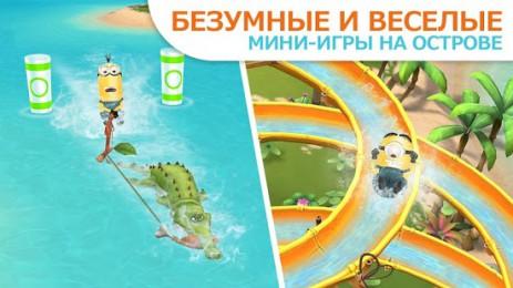 Миньоны: райский уголок | Android