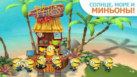 Скриншот Миньоны: райский уголок