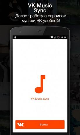 Скриншот Музыка ВК