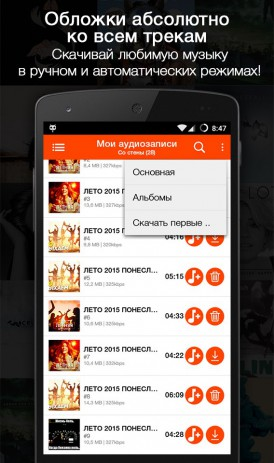 VKMusicSync | Android