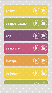 Скриншот Voice Changer