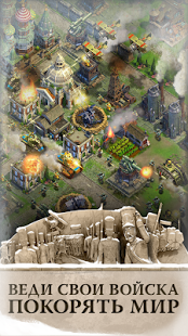 DomiNations | Android
