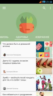 Скриншот Лайфхакер