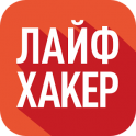 Лайфхакер on android