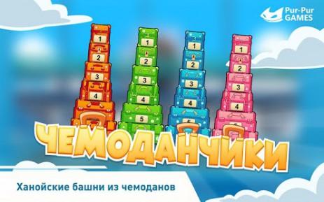 Скриншот Чемоданчики: ханойская башня