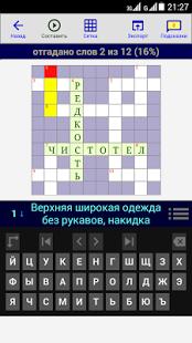 Конструктор Кроссвордов | Android