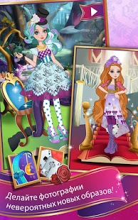 Ever After High™ Стиль магии | Android