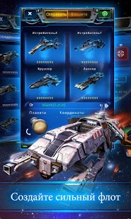 Империя Галактики: Эволюция | Android
