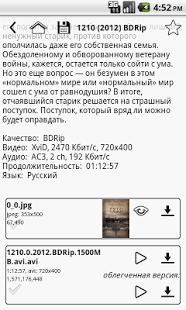 Любые фильмы | Android