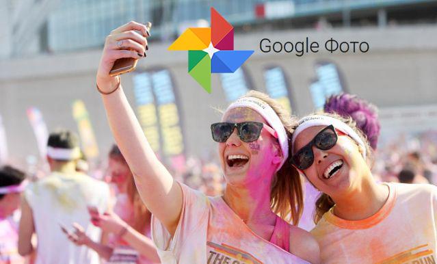 Освободите пространство в вашем устройстве с помощью Google Photos