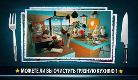 Скрытые Oбъекти-Грязная Кухня | Android