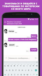 Trivia Crack Kingdoms | Android