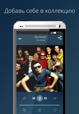 Скриншот Плеер для ВК