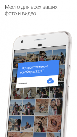 Google Photos | Android