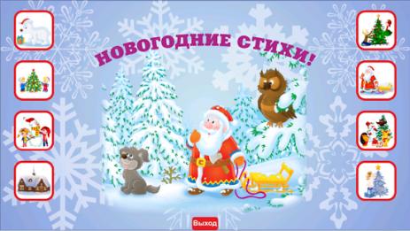 Учим новогодние стихи! - thumbnail
