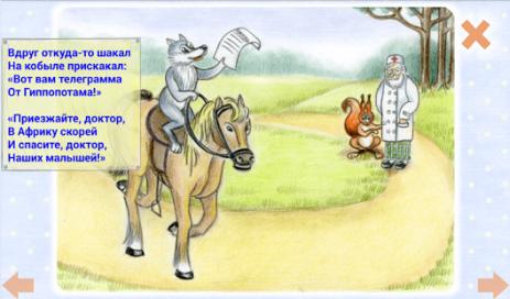 Учим стихи детям | Android