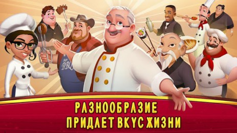 World Chef | Android
