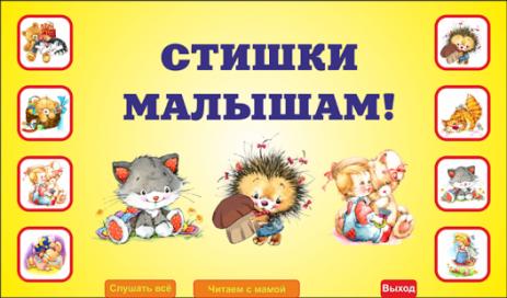 Стишки малышам! | Android