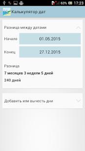 Сколько дней до ... | Android