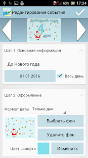 Скриншот Сколько дней до ...