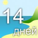 Сколько дней до ... android