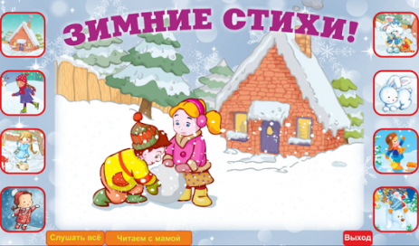 Учим стихи про зиму! | Android