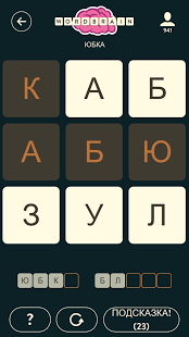 WordBrain | Android