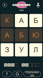 Скриншот WordBrain