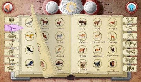 Алхимия на бумаге: Животные | Android