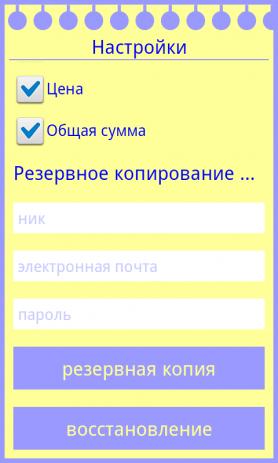 Список пожеланий | Android