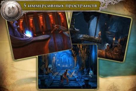Скриншот Prince of Persia Shadow & Flame