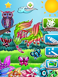 Скриншот Mandala Coloring Pages
