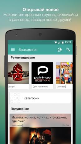 Палринго - чаты и игры | Android